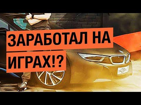 Напрограммировал на BMW I8 / Все о геймдеве