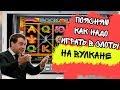 Дима поясняет как надо играть в слоты казино Вулкан