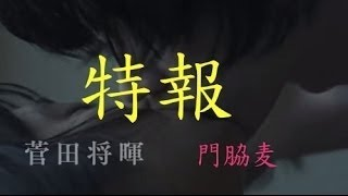 【HIGHFLYERS】 On Come Up #14 門脇麦/Mugi Kadowaki 新作「二重生活...