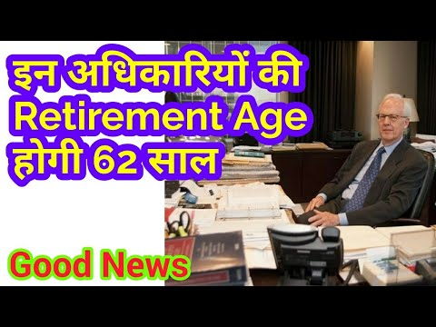 retirement-age-will-be-62-years-of-these-central-government-employees
