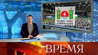 """Выпуск программы """"Время"""" в 21:00 от 08.08.2019"""