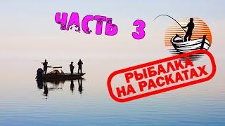 Рыбалка на Раскатах Часть 3 Каспий Птичка Байки и Рыбалка