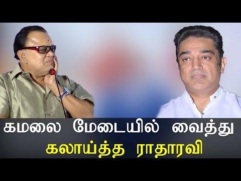 கமலை மேடையில் வைத்து கலாய்த்த ராதாரவி - Tamil Cinema News Video