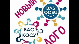 Redesign of BAS QOSU logo(Redesign of BAS QOSU Qazaq language conversation club's logo. I replaced the cartoon characters with minimalist style pictograms. BAS QOSU қазақ тілі ..., 2017-01-06T06:11:05.000Z)