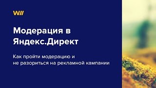 Как пройти модерацию в Яндекс Директ и не разориться на нем. Урок 4
