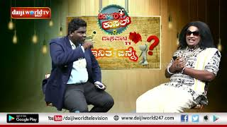 Comedy Kusal │Episode 82│Daijiworld Television