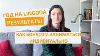 Год на LINGODA - РЕЗУЛЬТАТЫ, НОВОВВЕДЕНИЯ на платформе, как заниматься ИНДИВИДУАЛЬНО