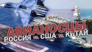 Авианосцы. Адмирал Кузнецов против НАТОвского Nimitz и китайского Ляонин!
