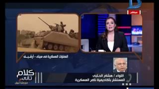 كلام تانى  اللواء هشام الحلبى: يعلق على العمليات الارهابية التى تتم فى سيناء