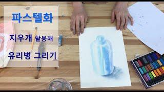 [파스텔화] 미술기법/ 유리병그리기/ 아동미술/ 초등미…