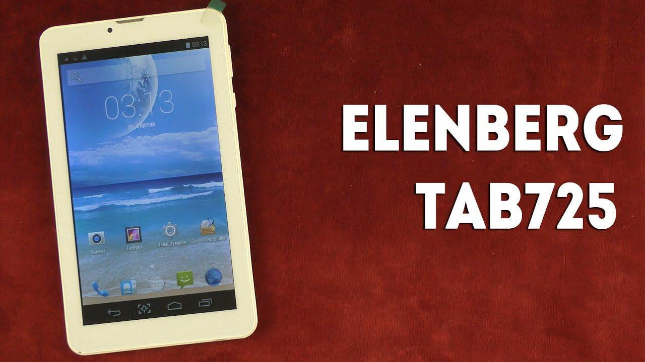 Прошивка китайского планшета elenberg tab730 youtube.
