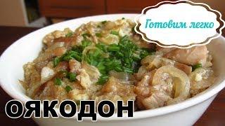 Рецепт ОЯКОДОН с курицей. Вкусное и простое блюдо Японской кухни