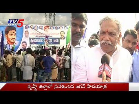 కృష్ణా జిల్లాలో ప్రవేశించిన జగన్ పాదయాత్ర..! | YS Jagan Padayatra Enters Krishna District | TV5 News