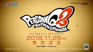 Persona Q 2 : New Cinema Labyrinth - Trailer