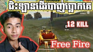 ជិះឡានដើរបាញ់ប្លោកគេ😂Troll game freefire and  po troll