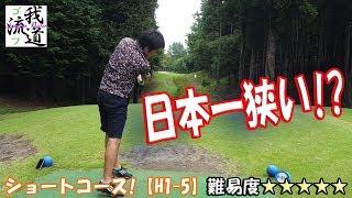 【難易度高】飛距離も精度も要求されるホール!ショートコース!【ゴルフ我流道番外編】 thumbnail