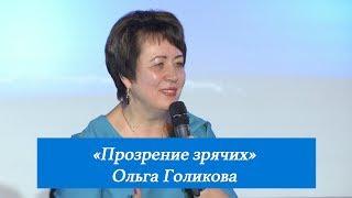 Прозрение зрячих. Ольга Голикова. 21 января 2018 года