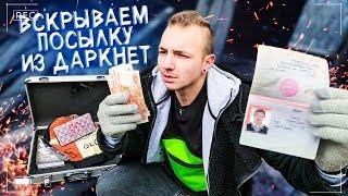 ПОСЫЛКА ИЗ ДАРКНЕТ, паспорт, ГУЧЧИ, новая личность...