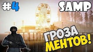 SAMP - Гроза ментов! #4