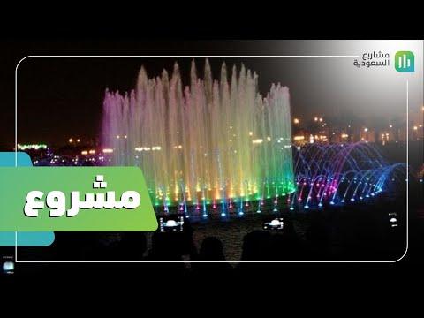 مشاريع السعودية (86) نافورة حديقة الملك عبدالله بالملز