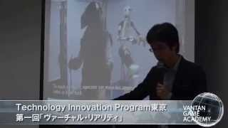 サムネイル:【バンタンゲームアカデミー】 「バーチャルリアリティ」とは? (1/4)
