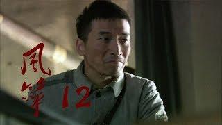 风筝 | Kite 12【DVD版】(柳雲龍、羅海瓊、李小冉等主演)