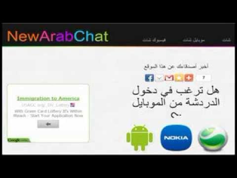 Arab Chat