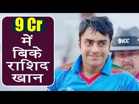 IPL Auction 2018: Rashid Khan SOLD for 9 Crore to Sunriser Hyderabad | वनइंडिया हिंदी