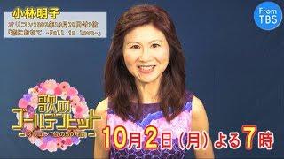 小林明子からコメント到着 『歌のゴールデンヒット オリコン1位の50年間』TBS系・2017年10月2日(月)オンエア予告