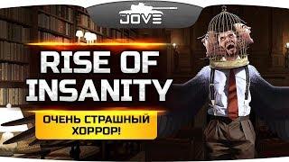 НУ ОЧЕНЬ СТРАШНЫЙ ХОРРОР! ● Rise of Insanity