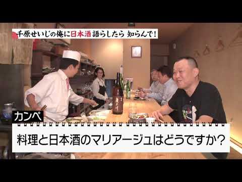 """千原せいじの俺に""""日本酒(さけ)""""語らしたら知らんで!"""
