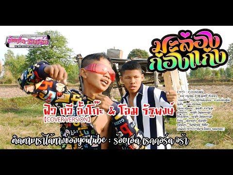 มะล่องก่องแกง - ฟิว กวี X โอม รัฐพงษ์ ( Cover Version MV )