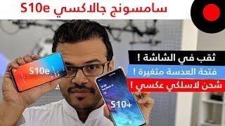 الأخ الأصغر من سلسلة جالاكسي S10 يستاهل او لا ؟ Samsung Galaxy S10e