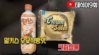[테식이9회] 밀키스 우유식빵맛 + 크림살롱