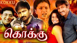 Kokku Tamil Full Movie | Gopichand | Priyamani | Tamil Dubbed Full Movie | Tamil Action Full Movie