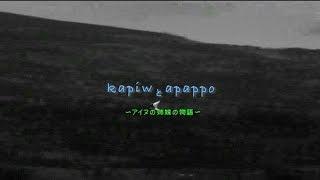 ドキュメンタリー映画「kapiwとapappo〜アイヌの姉妹の物語〜」予告篇A