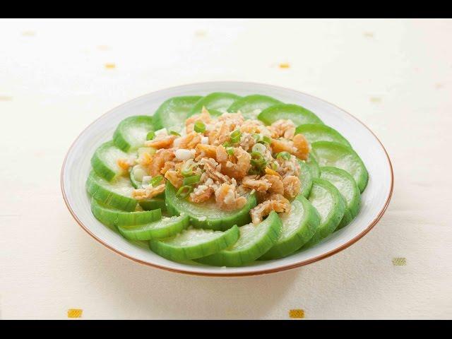 【楊桃美食網-3分鐘學做菜】蒜蓉蝦米蒸絲瓜