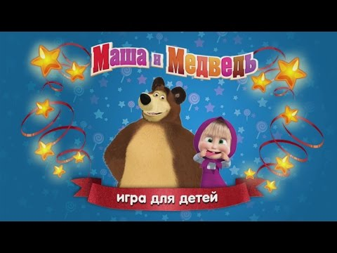Masha And The Bear: Kids Games Android Gameplay