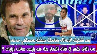 بعد تشكيك الزمالك حقيقة ظهور رئيس نادي سانت ايتيان مع عمرو ربيع ياسين ؟ وتعطل صفقة مصطفي محمد