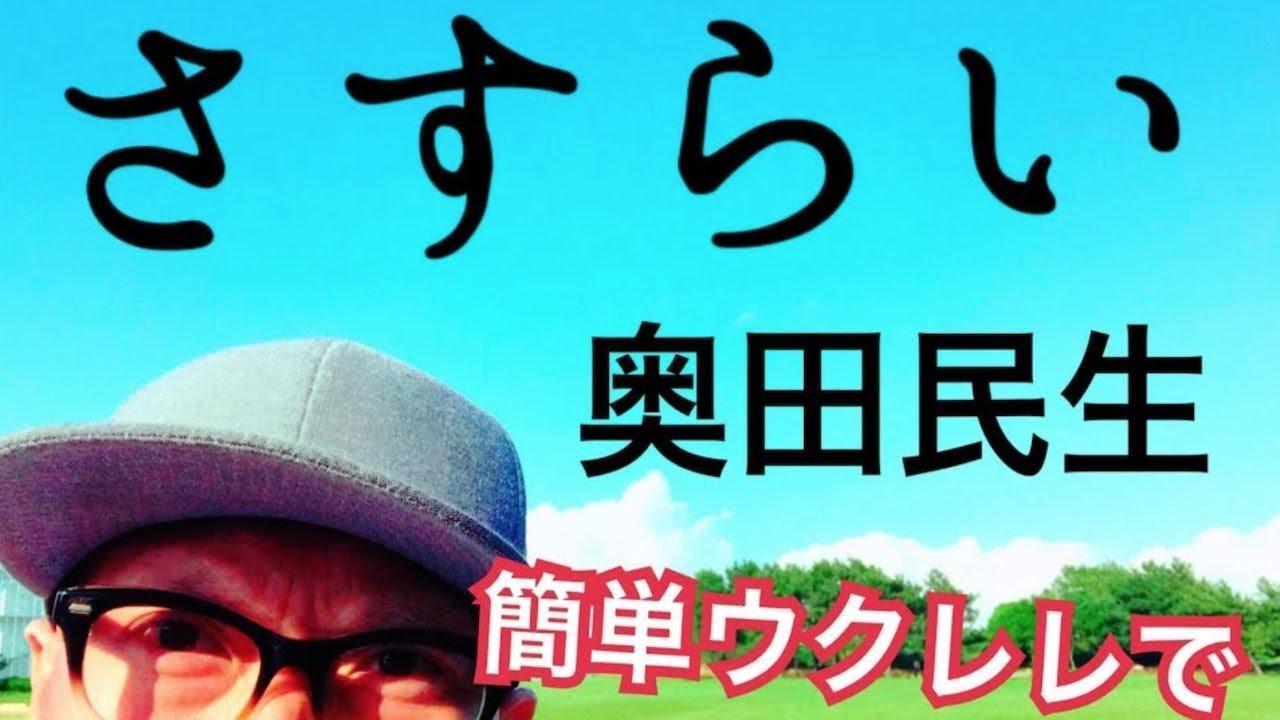 奥田民生・さすらい【ウクレレ 超かんたん版 コード&レッスン付】GAZZLELE