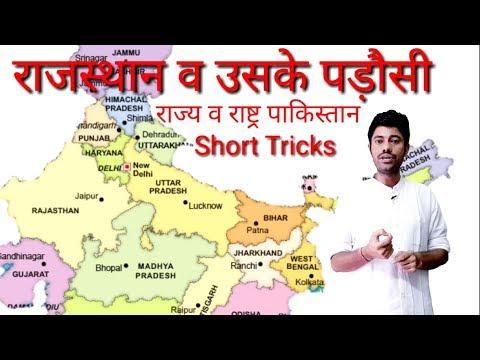 राजस्थान का स्थलीय विस्तार, Rajasthan Geography, Rajasthan Gk, राजस्थान भूगोल, राजस्थान के जिले