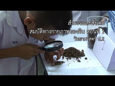 วิทยาศาสตร์ ป.2 สำรวจและสังเกตสมบัติทางกายภาพของดิน ตอนที่ 1 ครูสราวุฒิ แก้วจรัญ