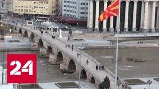 Македония исчезла с карты мира - Россия 24