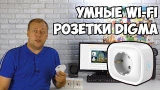 Умные Wi-Fi розетки Digma DiPlug 100 и 160M