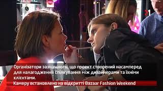 webкамера   Камера Установлена  Bazaar Fashion Weekend   20 10 2017