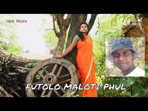 futolo Maloti phul kudmali/kurmali jhumairफूटलो मलाती फूल jhumair/ jhumar