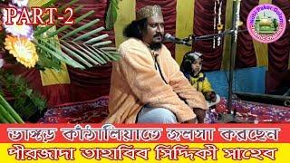 পীরজাদা তাহাবিব সিদ্দিকী সাহেব//pirzada tahabib siddique saheb//furfura sharif waz..