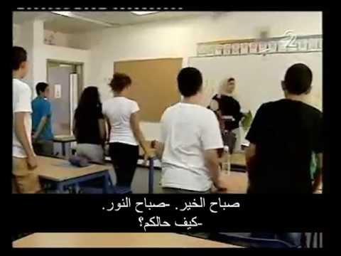 دمج معلمين عرب لكسر الاراء المسبقة – بحبك إسرائيل