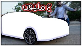 اشتريت سيارة جديدة بمناسبة 4 مليون مشترك !! شكرًا لكم ❤