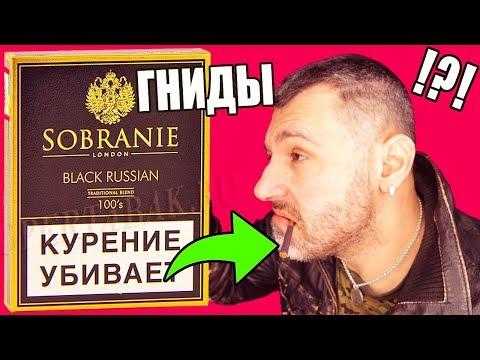 ВЕРНИТЕ МОИ ДЕНЬГИ!!! Sobranie Black ОБЗОР СОБРАНИЕ БЛЭК